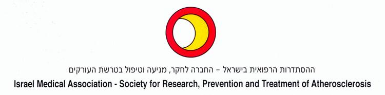 החברה לחקר, מניעה וטיפול בטרשת העורקים
